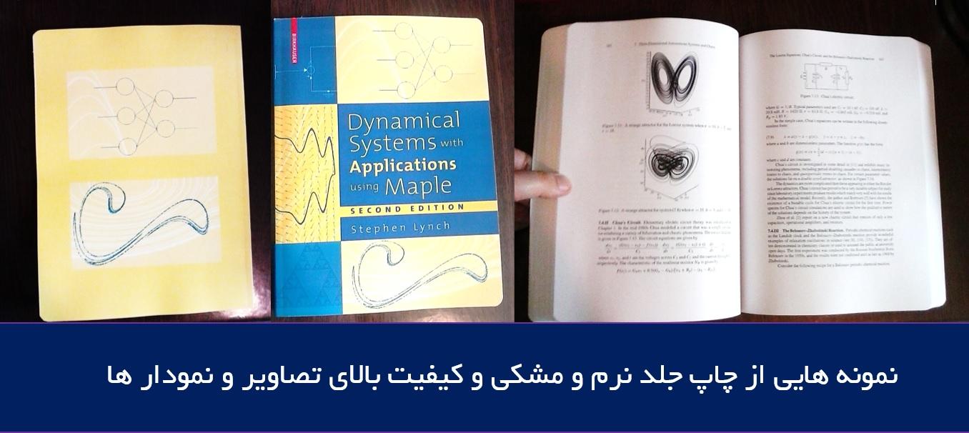 چاپ کتاب خارجی