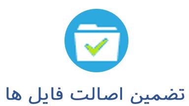تضمین اصالت فایلها