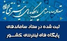 این وب سایت در تاریخ 1393/08/23 در پایگاه ستاد ساماندهی ثبت گردیده است