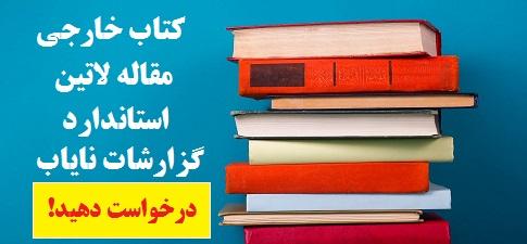 کتاب خارجی