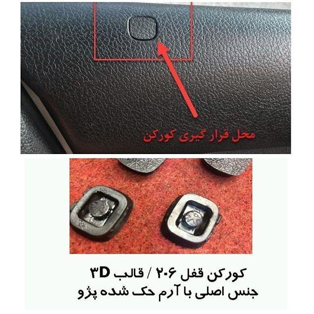 کور کن قفل چهار درب خودرو 206