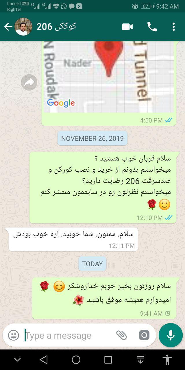 گنجینه نظرات مشتریان گلوبایت در واتساپ