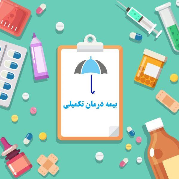 خرید بیمه درمان تکمیلی