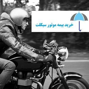 خرید بیمه موتور سیکلت