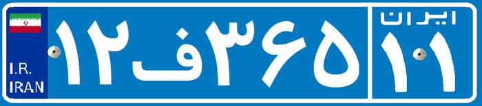 انواع پلاک شهر ها خودروها و وسایل نقلیه ایران چگونه است؟