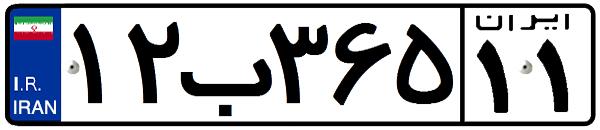 انواع پلاک خودروها و وسایل نقلیه در ایران