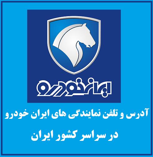 لیست آدرس و تلفن نمایندگی های ایرانخودرو در سراسر کشور