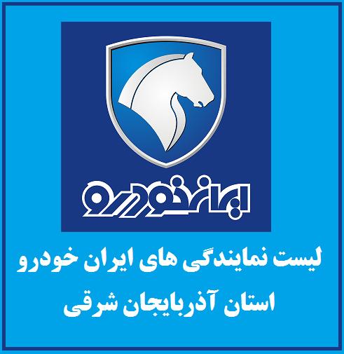 لیست نمایندگی های ایران خودرو در استان آذربایجان شرقی