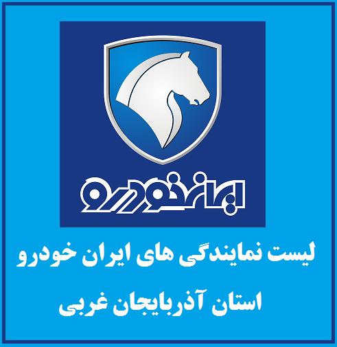 لیست نمایندگی های ایران خودرو در استان آذربایجان غربی