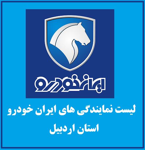 لیست نمایندگی های ایرانخودرو - استان اردبیل