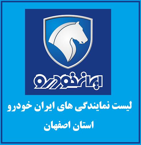 نمایندگی های ایران خودرو در استان اصفهان