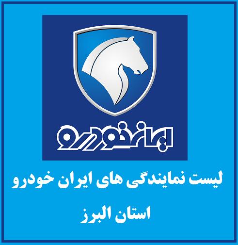نمایندگی های ایران خودرو در استان البرز