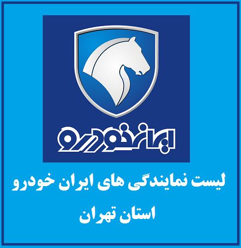 نمایندگی های ایران خودرو در استان تهران