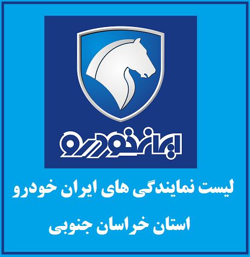نمایندگی های ایران خودرو در استان خراسان جنوبی