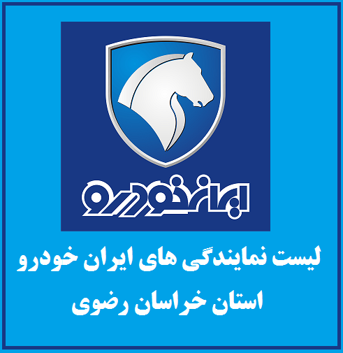 نمایندگی های ایران خودرو در استان خراسان رضوی