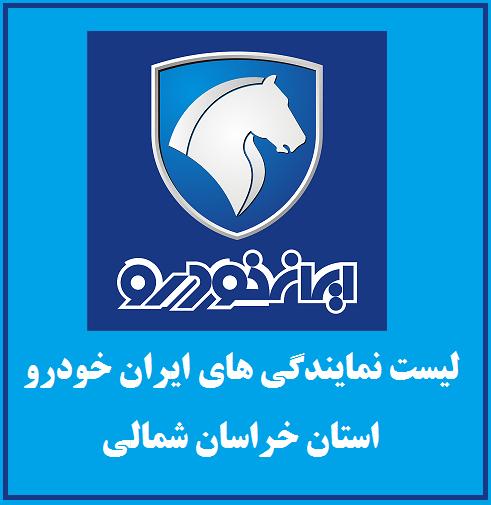 نمایندگی های ایران خودرو در استان خراسان شمالی