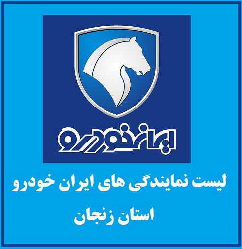 نمایندگی های ایران خودرو در استان زنجان