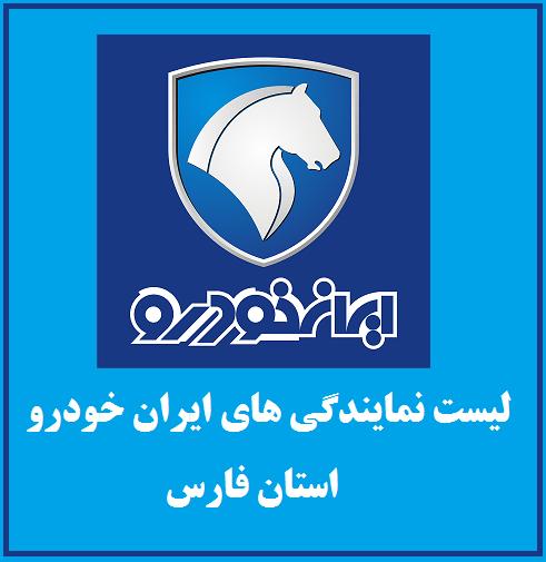 نمایندگی های ایران خودرو در استان فارس