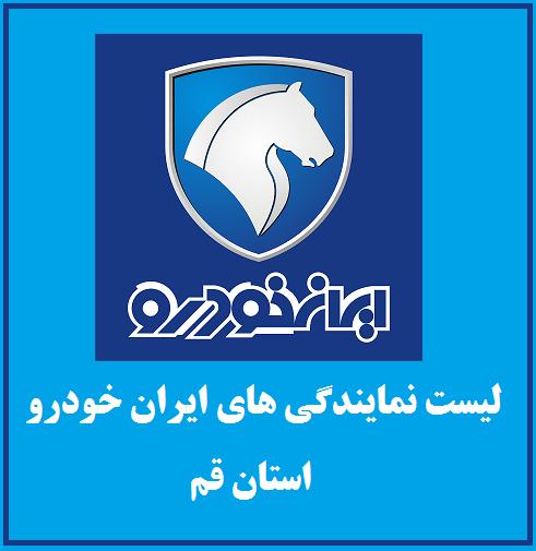 نمایندگی های ایران خودرو در استان قم