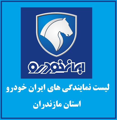 نمایندگی های ایران خودرو در استان مازندران