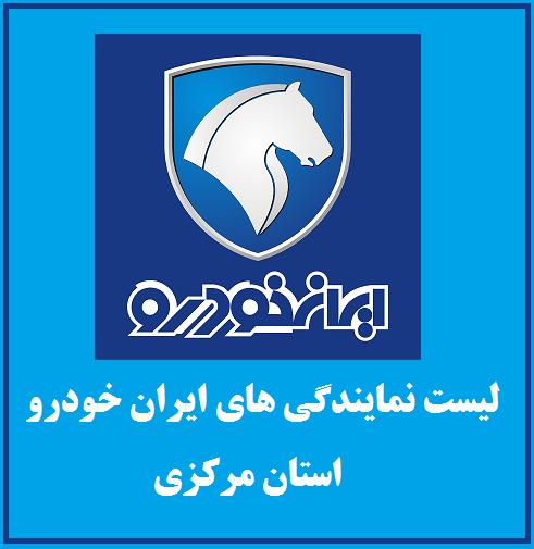 نمایندگی های ایران خودرو در استان مرکزی