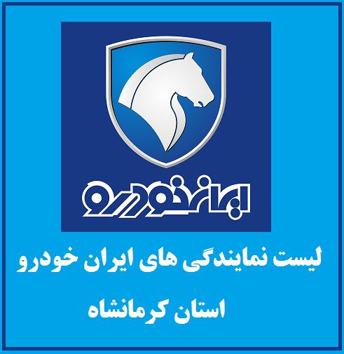 نمایندگی های ایران خودرو در استان کرمانشاه