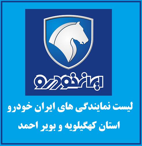 نمایندگی های ایران خودرو در استان کهگیلویه و بویراحمد