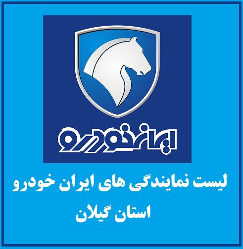 نمایندگی های ایران خودرو در استان گیلان