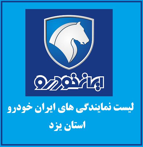 نمایندگی های ایران خودرو در استان یزد