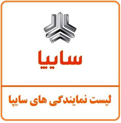 آدرس و تلفن نمایندگی های سایپا در ایران