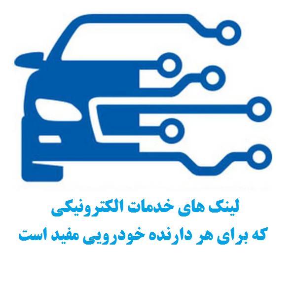 لینک های خدمات الکترونیکی که برای هر دارنده خودرویی مفید است