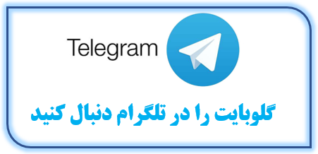 گلوبایت در تلگرام