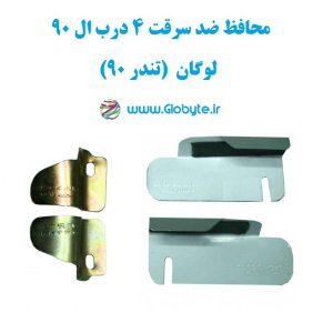 محافظ ضد سرقت 4 درب ال 90 لوگان (قطعات 4 تکه کامل)