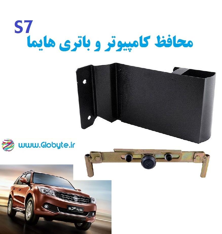 محافظ کامپیوتر و باتری هایما اس 7- Haima S7