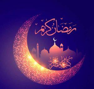 حلول ماه مبارک رمضان بر تمام مسلمانان جهان مبارک