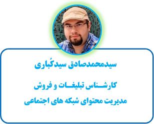 سیدمحمدصادق سیدکُباری کارشـناس تبلیغـات و فروش مدیریت محتوای شبکه های اجتماعی