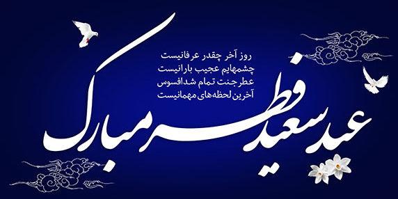 عید سعید فطر بر تمام مسلمانان جهان مبارک