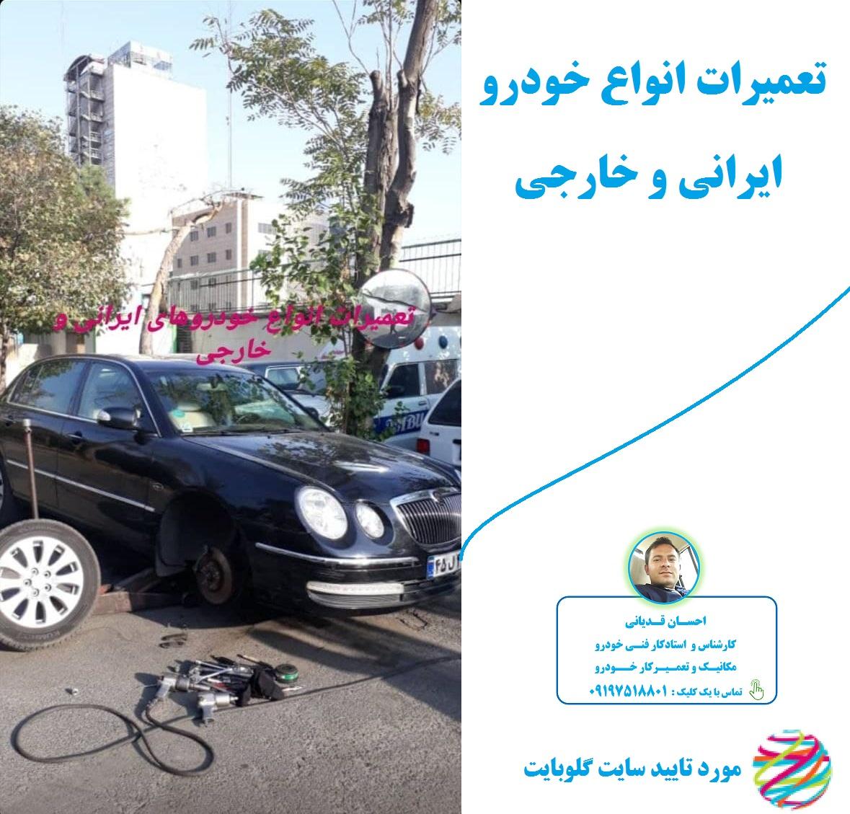 نمونه کار تعمیرات انواع خودروی ایرانی و خارجی