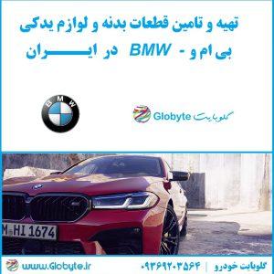 تهیه و تامین قطعات بدنه و لوازم یدکی بی ام و - BMW