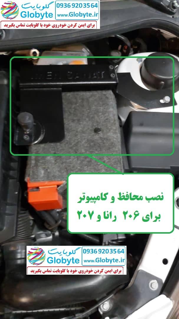 نمونه کارهای نصبی خودروی رانا