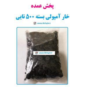 پخش عمده خار آمپولی بسته 500 تایی