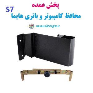 پخش عمده محافظ کامپیوتر و باتری هایما اس ۷- Haima S7 کارتن 30 تایی