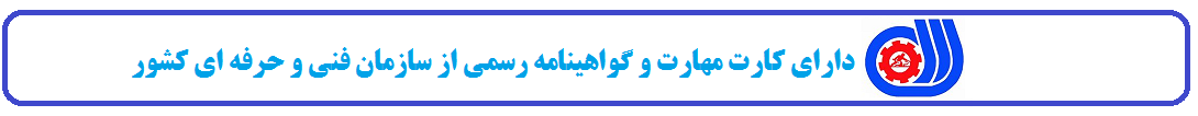کارت مهارت و گواهینامه رسمی از سازمان فنی و حرفه ای کشور