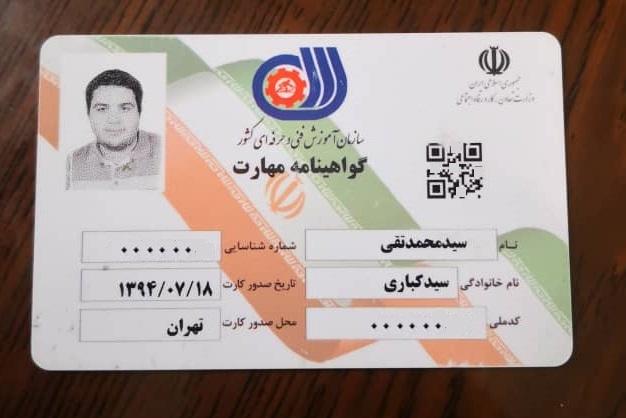 ارت و گواهینامه رسمی سیدمحمدتقی سیدکباری از سازمان فنی و حرفه ای کشور