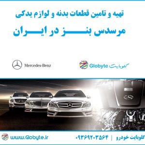 تهیه و تامین قطعات بدنه و لوازم یدکی مرسدس بنز در ایران