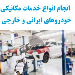 انجام انواع خدمات مکانیکی خودروهای ایرانی و خارجی