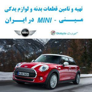 تهیه و تامین قطعات بدنه و لوازم یدکی مینی - MINI در ایران