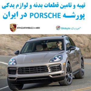 تهیه و تامین قطعات بدنه و لوازم یدکی پورشه - PORSCHE در ایران