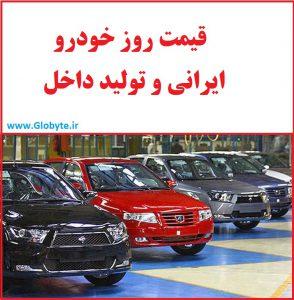 قیمت روز خودرو های ایرانی و تولید داخل