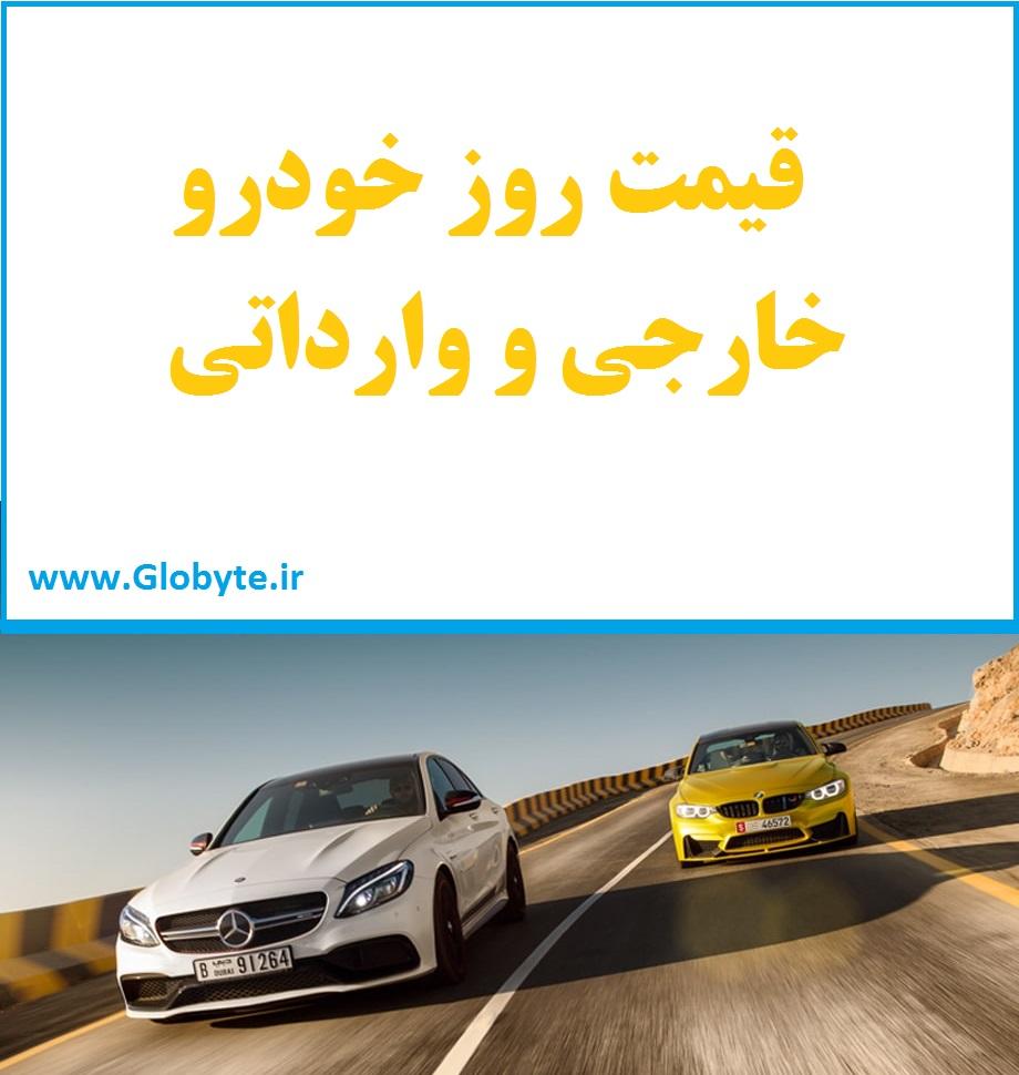قیمت روز خودرو های خارجی وارداتی
